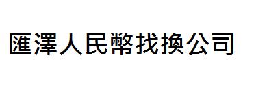 匯澤人民幣找換公司