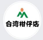 台灣柑仔店